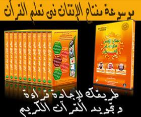 مفتاح الإتقان فى تعلم القرآن